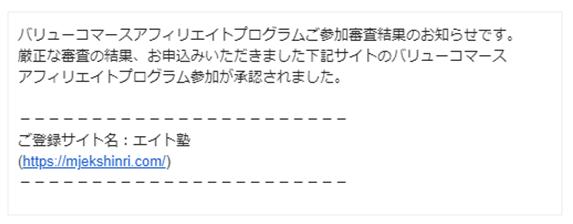 バリューコマース審査通過