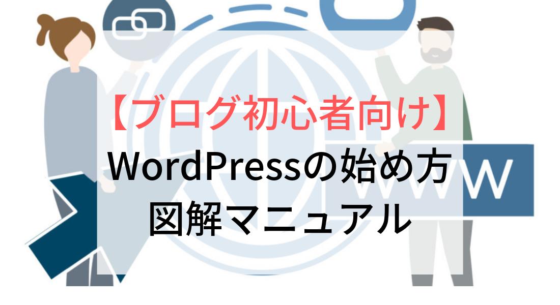 【ブログ初心者向け】 WordPressの始め方 図解マニュアル