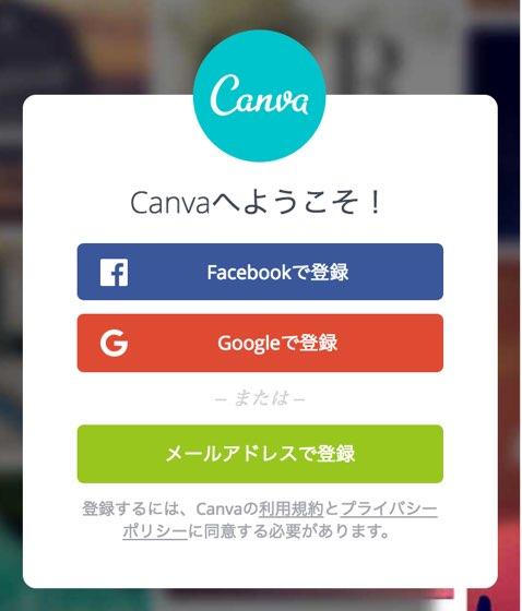 canva会員登録