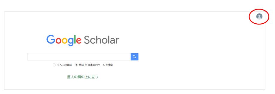 google scholar ログイン
