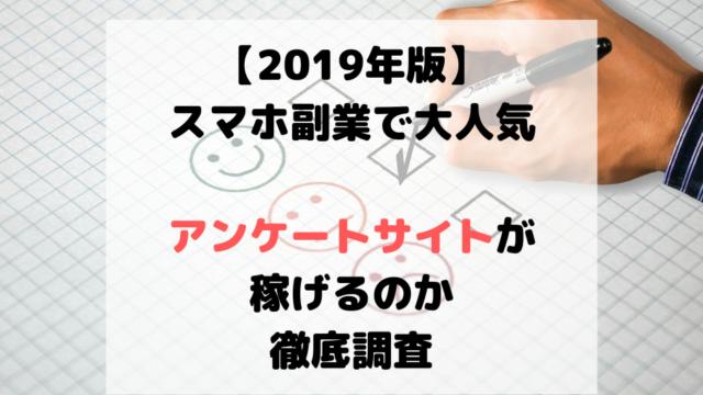 【2019年版】 スマホ副業で大人気! アンケートサイトが稼げるのかを 徹底調査