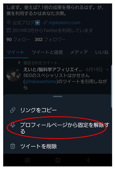 固定ツイート解除