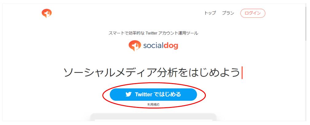 socialdog2