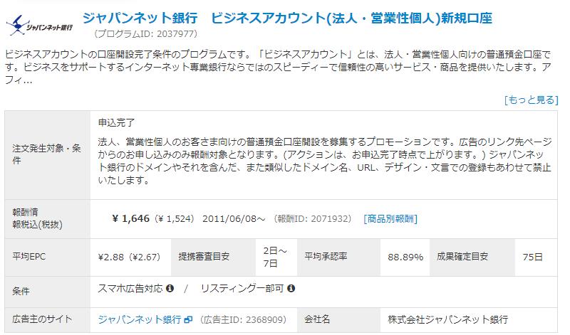ジャパンネット銀行バリューコマース