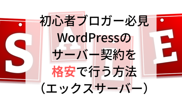初心者ブロガー必見! WordPressのサーバー契約を 格安で行う方法