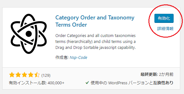 Category Order and Taxonomy Terms Order 2