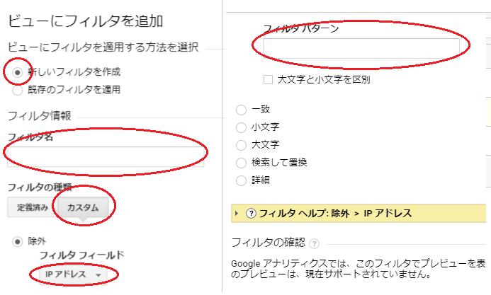 googleアナリティクス「フィルタ」3