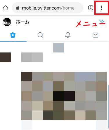 ツイッターのメニュー