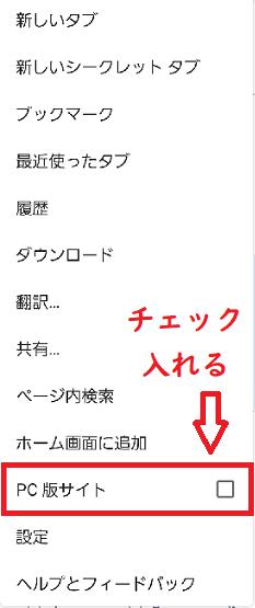 PC版サイト