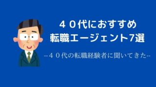 40代におすすめ 転職エージェント7選