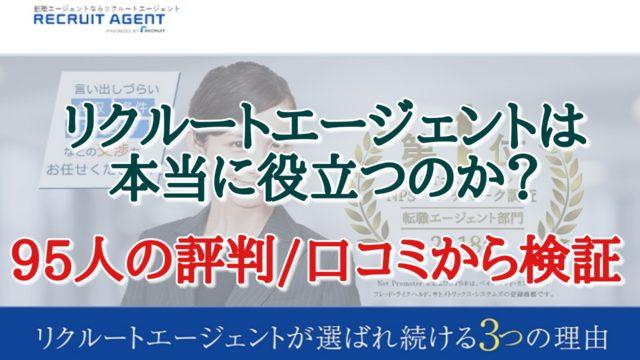 リクルートエージェントの評判/口コミ