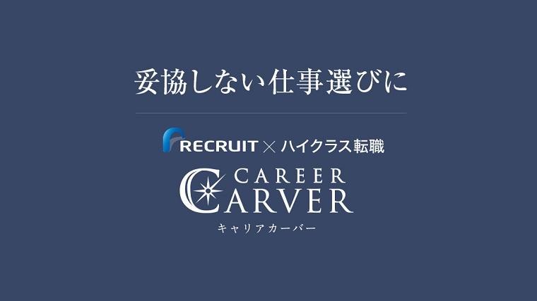 careercaver、キャリアカーバー
