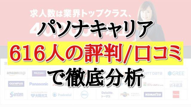パソナキャリアの評判/口コミ
