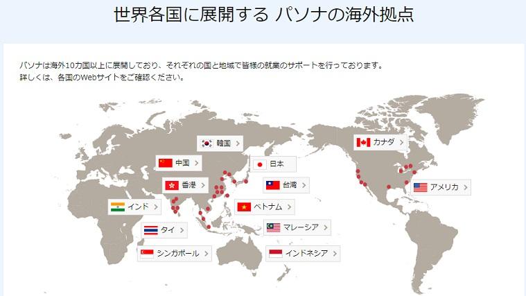 パソナキャリアグローバル