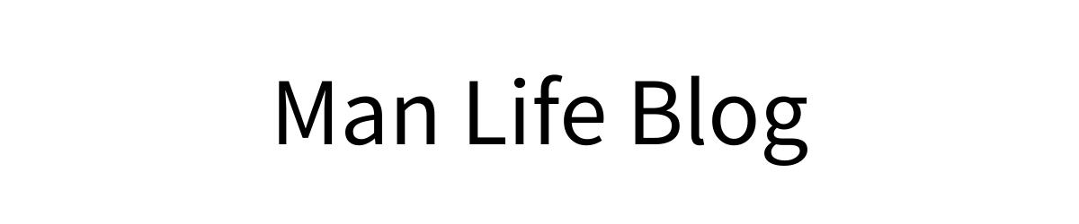 Man Life Blog、マンライフブログ