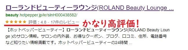 ローランドビューティーラウンジの口コミ/評判