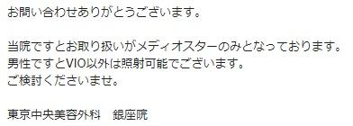東京中央美容外科の回答