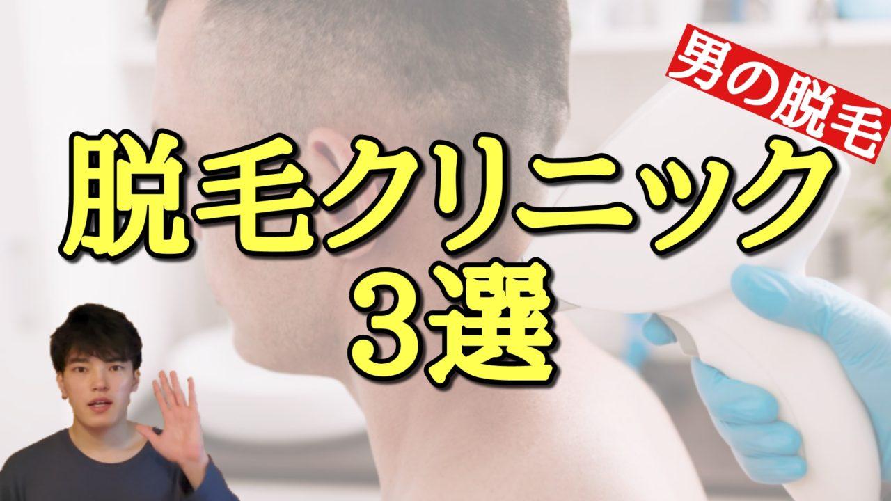 【メンズ脱毛】永久脱毛が出来るおすすめの脱毛クリニック3選