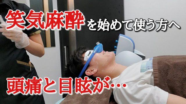 【ゴリラクリニック】ヒゲ脱毛で笑気麻酔は必要?痛みは?副作用は?