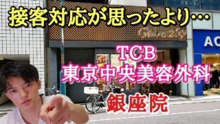 TCB東京中央美容外科の銀座院で全身脱毛を申し込んできた