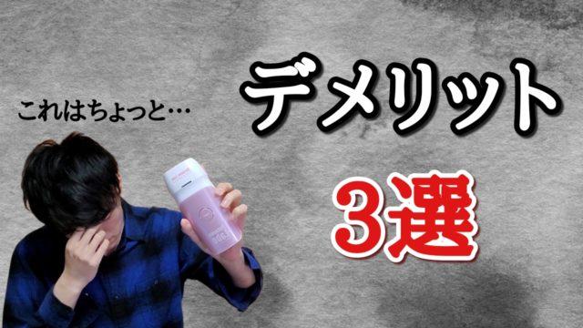 【実体験】脱毛ラボホームエディションのデメリット3選