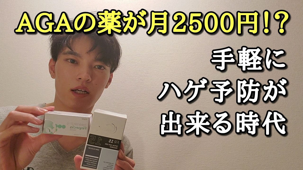 【月2500円】AGAの薬を通販に切り替えたら安すぎてビビった