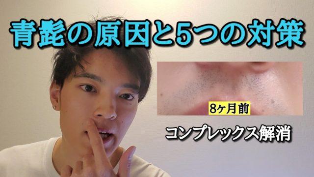 """【青髭がひどい方向け】青髭の""""原因""""と""""5個の対策""""を解説"""