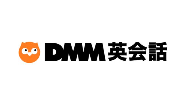 DMM英会話、オンライン英会話