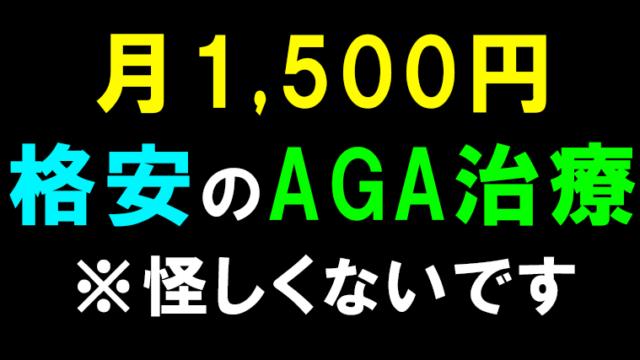 【AGA】月1,500円で薄毛治療する方法【安過ぎワロタw】